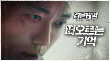 [HOT] A faint memory that comes to mind, 검은태양 210924