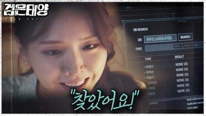 [HOT] Kim Jieun, who analyzed the code, 검은태양 210924
