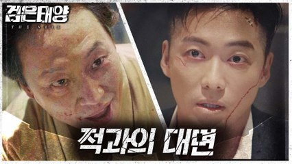 [HOT] Face to face with the enemy, 검은태양 210924