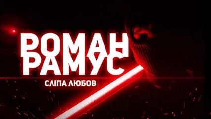 Роман Рамус - Сліпа любов