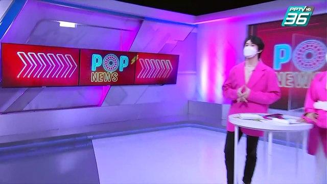 POP NEWS 25 ก.ย. 64 (2/3)