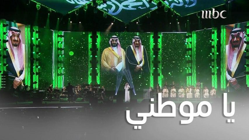 """عبادي الجوهر  يؤدي أغنية """"يا موطني"""" بحفل اليوم الوطني السعودي"""
