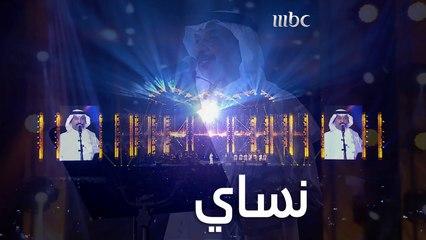 """عبادي الجوهر  يغني أغنية """"نساي"""" بحفل اليوم الوطني السعودي"""