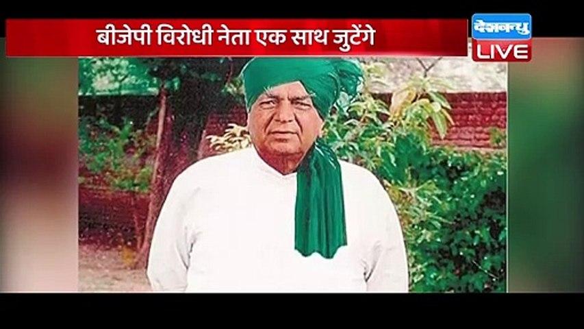 PM Modi के खिलाफ जुटेंगे विपक्षी नेता _  जींद से हो सकती है तीसरे मोर्चे की तैयारी   _ Nitish Kumar _  #DBLIVE