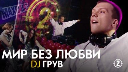 DJ Грув - Мир без любви