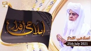 Islami Aqdar - Speaker  Pir Maqsood Elahi - 25th August 2021 - ARY Qtv
