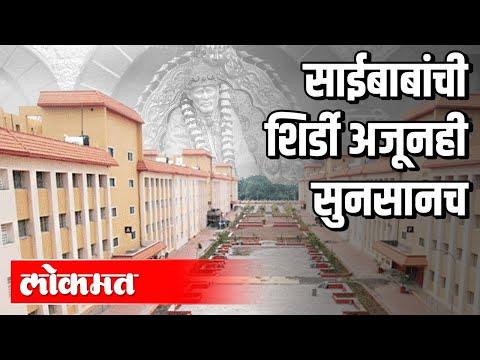 अडीच महिन्यापासून शिर्डीमध्ये Lockdown | Shirdi | Covid 19 | Maharashtra News