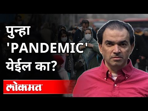पुन्हा 'Pandemic' येईल का? Dr Ravi Godse On Pandemic | Corona Virus | America