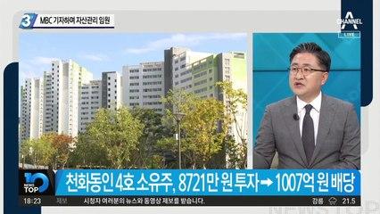 MBC 기자하며 자산관리 임원…대장동 '키맨' 부인의 투잡