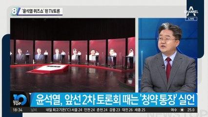 '윤석열 퀴즈쇼' 된 TV토론