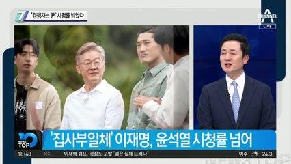 """이재명 """"경쟁자는 尹""""…예능 시청률은 이겼다"""