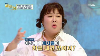 [HOT]Why did you get angry at the picture?, 그림맛집 미·알·랭 210927 방송