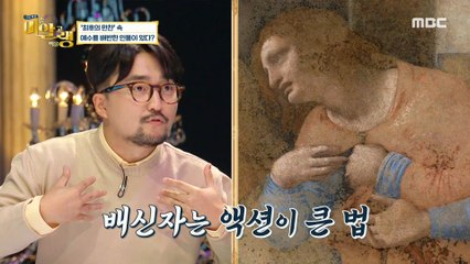 [HOT]The one who betrayed Jesus., 그림맛집 미·알·랭 210927 방송