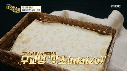 [HOT]The bread Jesus ate., 그림맛집 미·알·랭 210927 방송