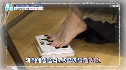 [HEALTHY] Revealing Hyunsuk and Lee Haegeun's brain disease prevention habits!, 기분 좋은 날 210928