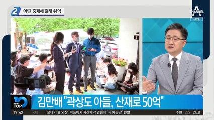 곽상도 아들 어떤 '중재해'길래…위로금이 44억