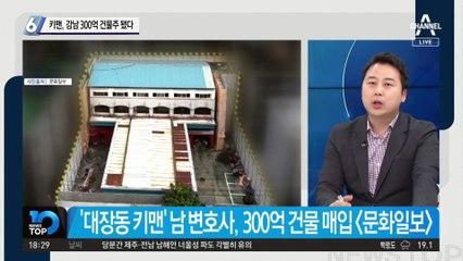'키맨, 강남 300억 건물주 됐다'…천하동인 4호, 잠적 전 건물 매입
