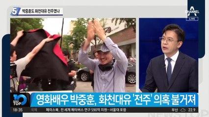 """박중훈도 화천대유 전주였나…소속사 """"개인 일이라 확인 어렵다"""""""
