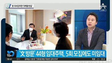 文 다녀갔지만 '9개월 빈집'…13평 동탄 행복주택 '외면'