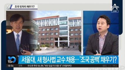 조국 빈자리 채우기?…서울대 형사법 교수 신규 채용