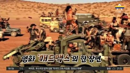 스크린 찢고 나온 '매드맥스'
