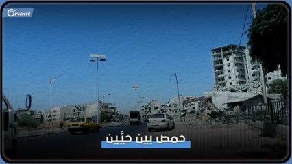 """على بعد كيلو مترات من شوارع """"الشبيحة"""".. الأشباح تسكن حي القصور في حمص والركام يشهد وحشية أسد"""