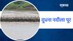 #Dudhana River Flood : दुधना नदीला पूर | Marathwada Rain | Flood | Sakal Media