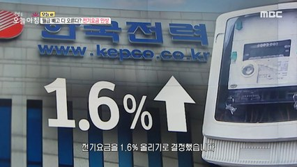 [INCIDENT] If the electricity bill goes up, the utility bill goes up?, 생방송 오늘 아침 210929