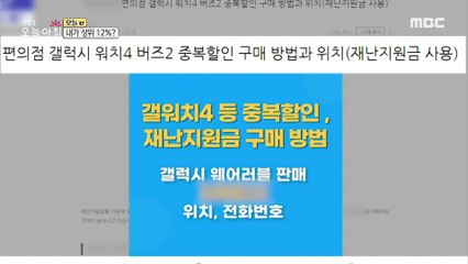 [INCIDENT] ㅁDisaster support fund, criteria for exclusion?, 생방송 오늘 아침 210929