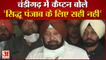 Punjab Congress Crisis | Captain Amarinder Singh बोले- Navjot Singh Sidhu Punjab के लिए सही नहीं