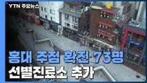 '외국인 모임' 홍대 주점 누적 73명...외국인 위한 선별진료소 추가 설치 / YTN