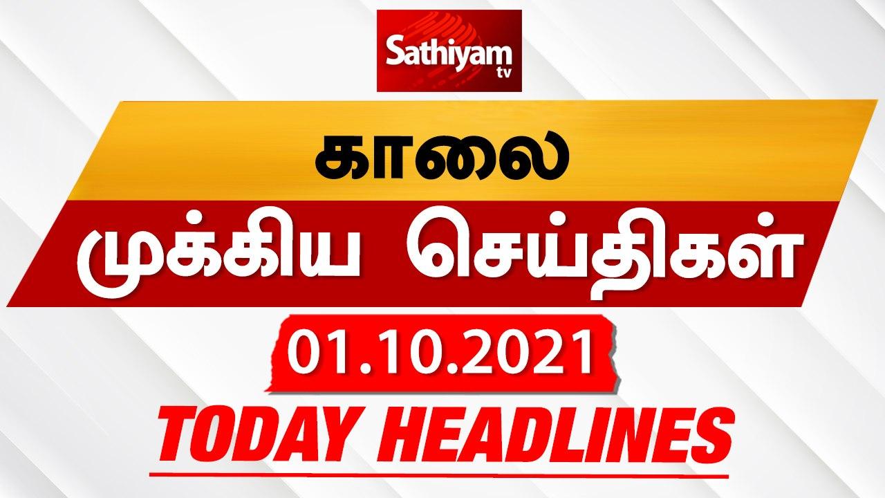 Today Headlines | இன்றைய தலைப்புச் செய்திகள் | Tamil Headlines | 01 Oct 2021 | Sathiyam News