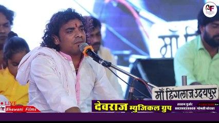 सुपरहिट मीरा बाई भजन | Mohan Aao To Sahi || Arjun Rana New Song || Rajasthani Live Program || Marwadi New Bhajan || Meera Bai Bhajan