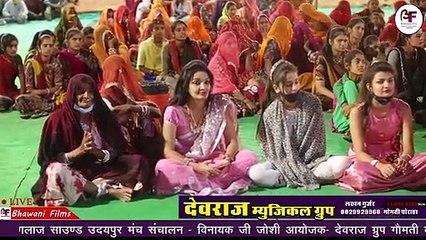 ऊंचा ऊंचा महला में देवजी पोडिया || Pyare Lal Gurjar || Devnarayan Bhajan || Rajasthani New Song 2021 || Live Dance || Bhajan Sandhya || Marwadi Live Program