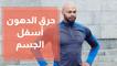 تمارين رياضية لحرق الدهون السفلية في الجسم