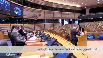 الاتحاد الأوروبي يعتزم دعم أوكرانيا عسكريا لمواجهة الأنشطة الروسية واحتمالات اندلاع حرب شاملة تتزايد