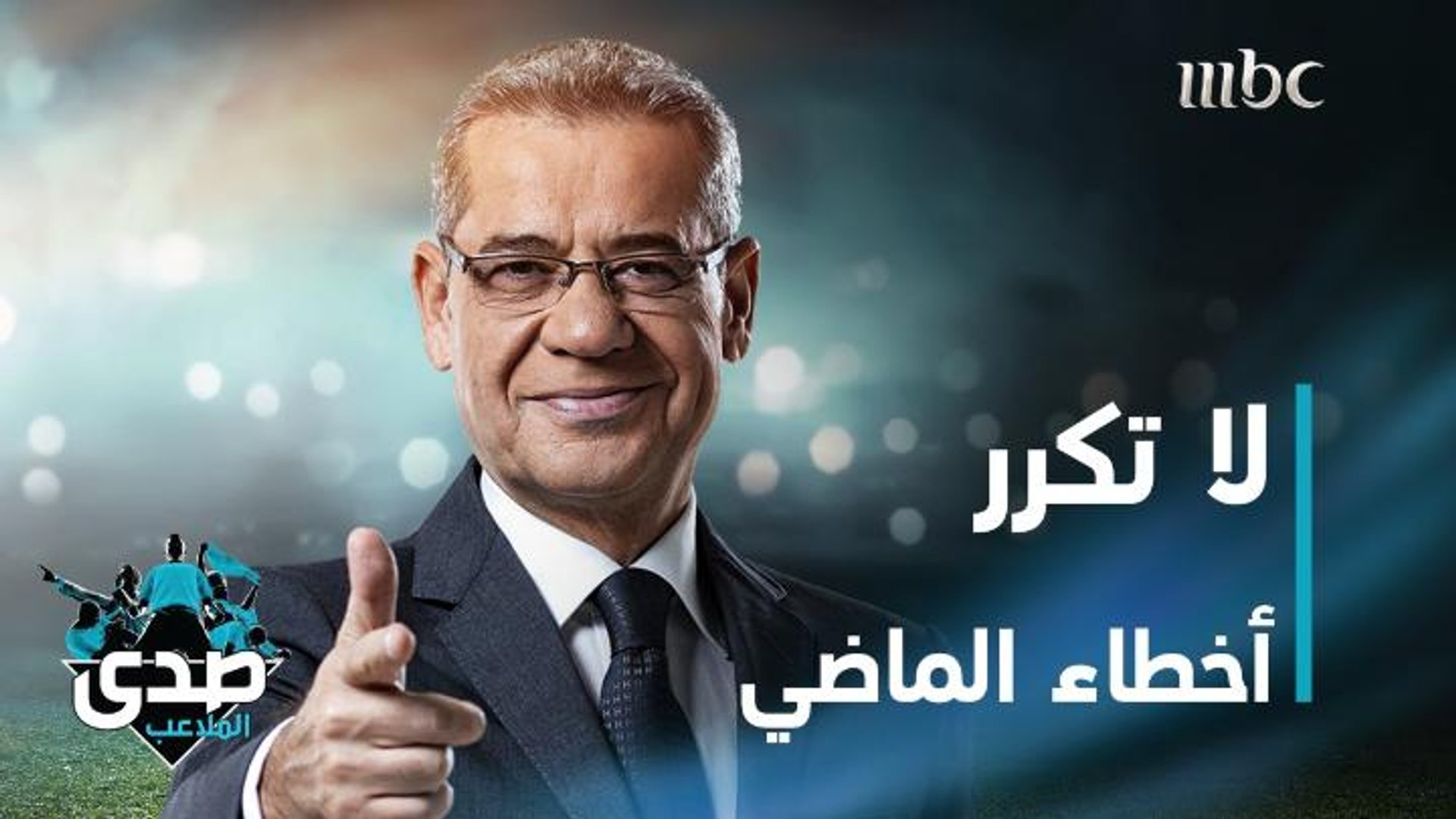 لا تكرر نفس الخطأ مصطفى الاغا
