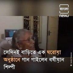 Sandhya Mukherjee Sings 'Tomar Paye Janai Nibedan'
