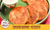Upvasacha Paratha Recipe | नवरात्री स्पेशल उपवासाचा पराठा | Rajgira Paratha | Archana