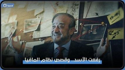عن عودة رفعت الأسد إلى سوريا.. وقصص من داخل المافيا الأسديّة