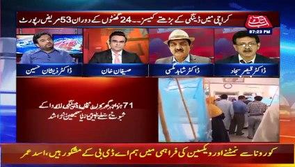 Lahore at High Risk of Dengue Outbreak   Benaqaab   5 october 2021   Abbtakk News   BH1I