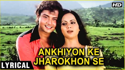 Ankhiyon Ke Jharokhon Se Title Song | Lyrical (HD) | Sachin | Ranjeeta | Classic Romantic Songs