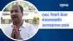 OBC नेत्याने केला मंत्रालयासमोर आत्मदहनाचा प्रयत्न |OBC Reservation| Mantralaya | Mumbai|Sakal Media