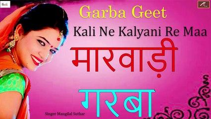 Garba 2021 New - Marwadi Garba 2021 || काली ने कल्याणी रे माँ || Kali Ne Kalyani Re Maa || Rajasthani Garba Geet 2021