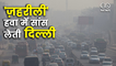 delhi's Air Least Breathable From Nov 1-15;  Stubble Burning,  Diwali Crackers To Blame