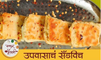 Fasting Sandwich Recipe | उपवासाचं सैंडविच | Navratri Special Recipe | Mansi