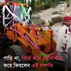 Pakistan's Newly Wed Couple Use A JCB For Their Wedding