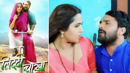 खेसारी लाल यादव और काजल राघवानी की देसी फिल्म 'लिट्टी चोखा ' रिलीज़ को तैयार