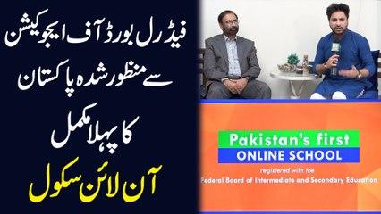 Federal Board of Education se manzoor shuda Pakistan ka pehla mukammal Online School...