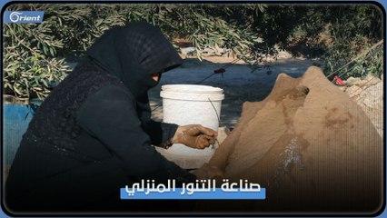 أم إبراهيم تصنع التنور المنزلي منذ 25 عاماً.. نزحت عن ريف المعرة ونقلت مهنتها معها لتواجه بها مرارة النزوح